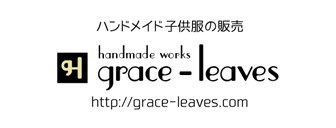 grace-leaves